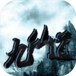 九仙道破解版v1.4.8