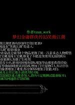 梦幻金庸群侠传3.5笑傲江湖 (含攻略/隐藏密码)