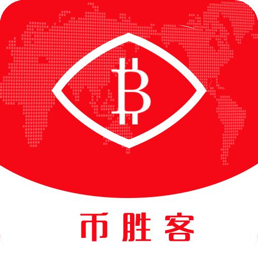币胜客官方版v1.0.0