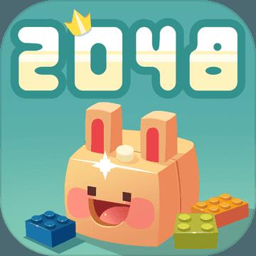 2048兔子村中文破解版