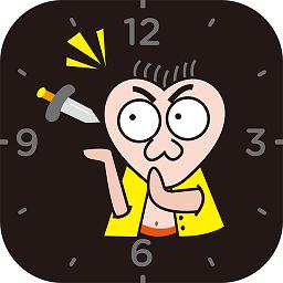 扎心闹钟安卓版1.0.0