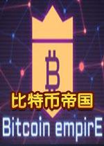 比特币帝国PC中文版