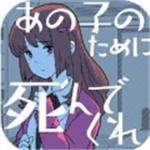 请为那个女孩而死安卓版v1.0.3