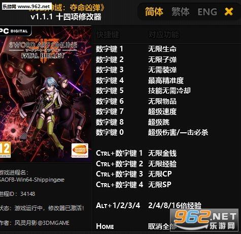 刀剑神域夺命凶弹十四项修改器v1.1.1截图0