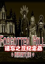 �z忘之丘�o念品(Forgotten Hill Mementoes)Steam版
