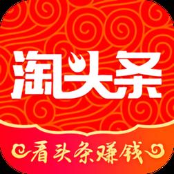 淘头条安卓版1.1.4