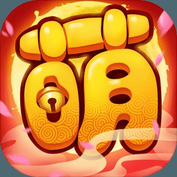可爱q萌的游戏风格,简单易上手的操作,经典的回合制战斗,丰富多样的