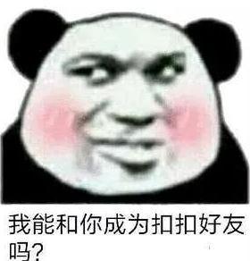 不回复熊猫头群聊斗图表情夏冰雹表情包图片
