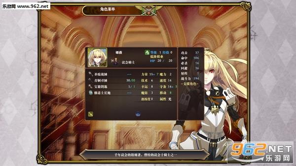 夏之扉:最后的圣骑士正式完整版截图2