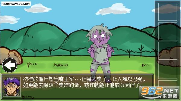 打倒魔王的方法PC中文版截图1