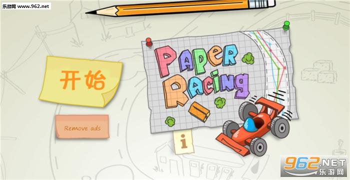 纸上赛车安卓版v1.5.1_截图0