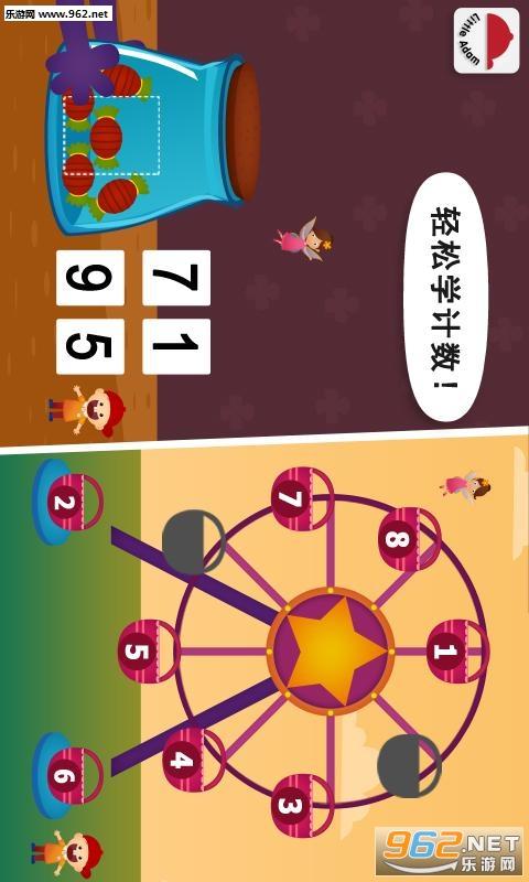 阳阳儿童数学逻辑思维安卓版v1.4.7.59_截图