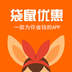 袋鼠优惠app