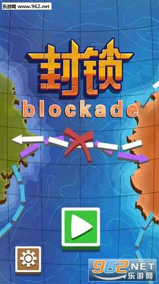 封锁游戏手机版v1.0_截图4