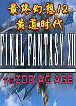 最终幻想12:黄道时代十二项修改器
