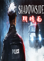 阴暗面(ShadowSide)