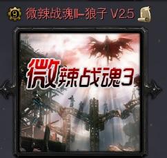 微辣战魂III狼子V2.5正式版 (含攻略/隐藏密码)