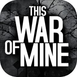 这是我的战争最新免费版