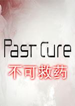 不可救药(Past Cure)
