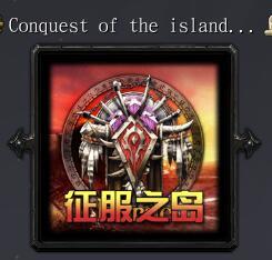 征服之岛v1.41正式版 附攻略/隐藏密码