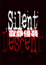 寂静侵袭(Silent Descent)