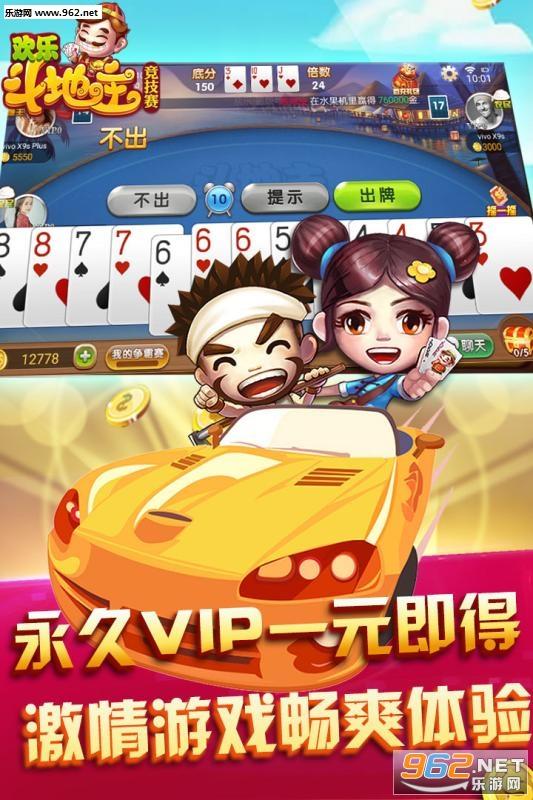 欢乐斗地主竞技赛九游版v1.0.5截图2