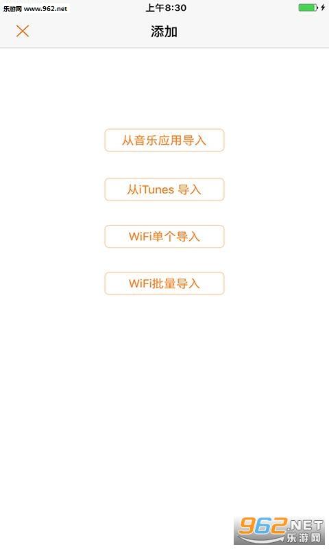 变速MP3播放器app手机版v1.2.2.4_截图