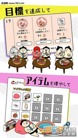 捡到了相扑选手游戏汉化版v1.1.8_截图2