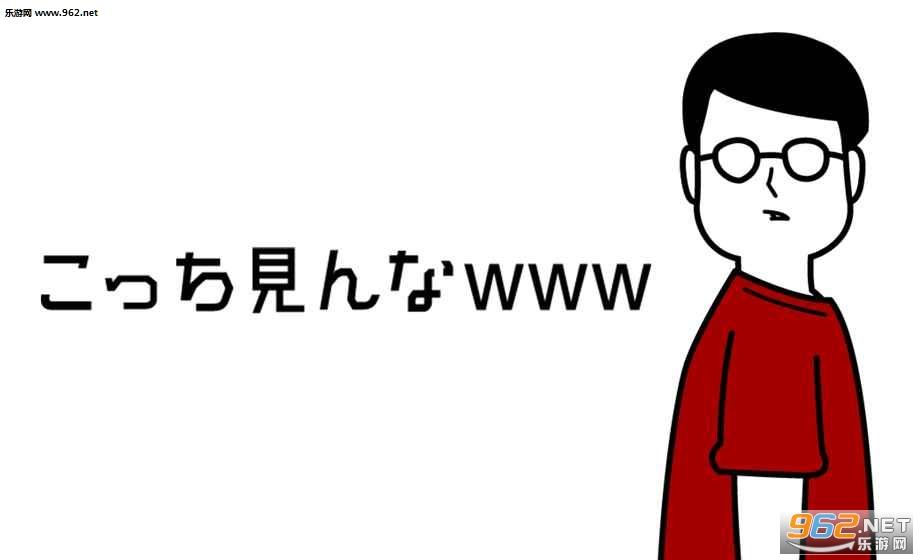 不要往这里看iOS中文版v1.0.1_截图0