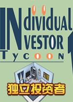 独立投资者(Individual Investor Tycoon)