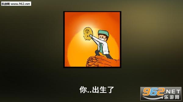 中国式家长破解版截图3