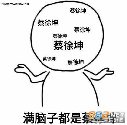 蔡徐坤表情图片可爱搞笑大笑图片的的图片