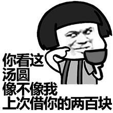 元宵节a消息有消息发v消息表情发钱种别斗图表情包哭泣图片