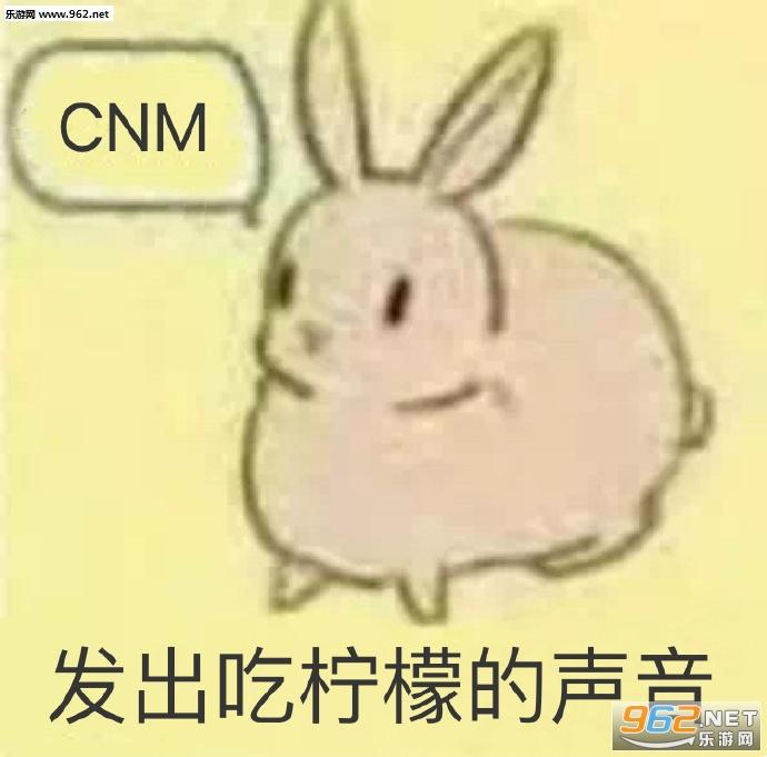 兔子发出1呜呜的图片表情表情图片兔子卡通声音包大全小图片