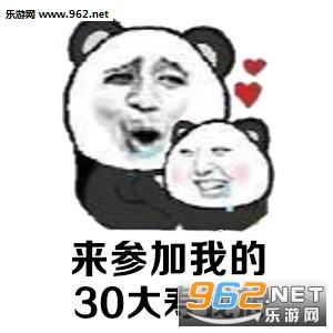 熊猫头全世界都在结婚表情包