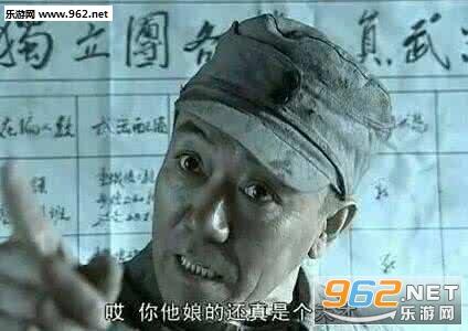 李云龙意思你他娘的真是表情手机微信表情个人