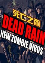 死雨-新丧尸病毒
