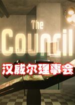 汉威尔理事会(The Council of Hanwell)