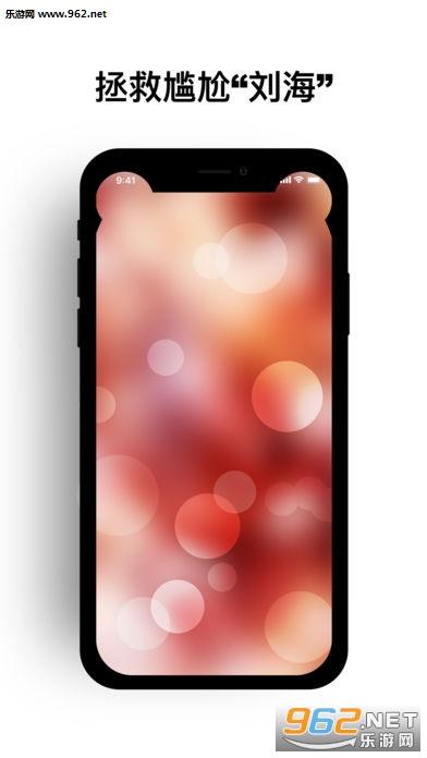 iphonex换刘海w88优德体育截图1