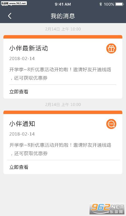 小伴接送员app_截图