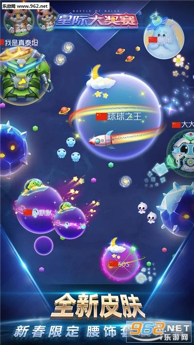球球大作战星际大奖赛电脑版v8.0.0截图3