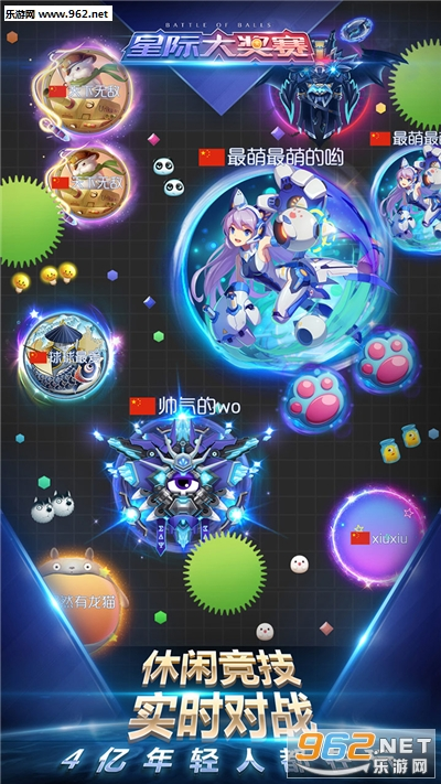 球球大作战星际大奖赛电脑版v8.0.0截图4