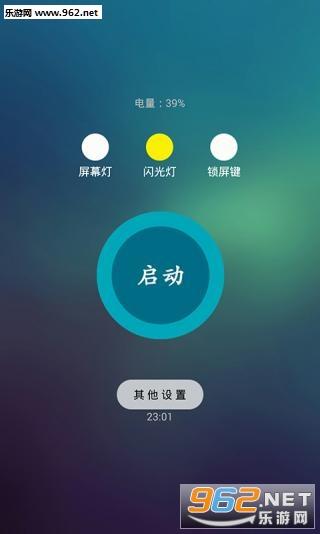 LED闪光灯手电筒app2018.1.8_截图1