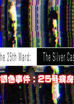 银色事件:25号病房