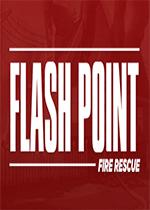 闪点行动:火场救援(Flash Point: Fire Rescue)
