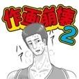 作画崩坏2游戏中文版