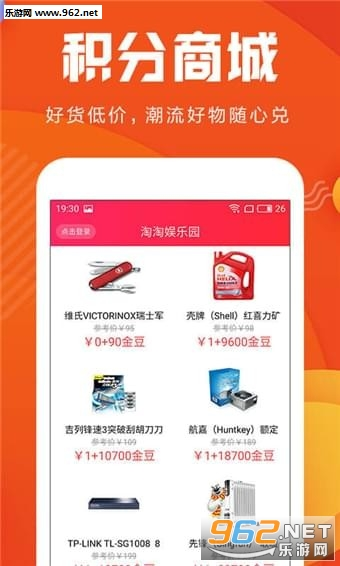 淘淘娱乐园安卓版1.0_截图