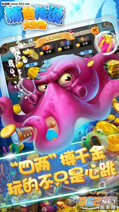 捕鱼传说大冒险苹果版v1.0_截图