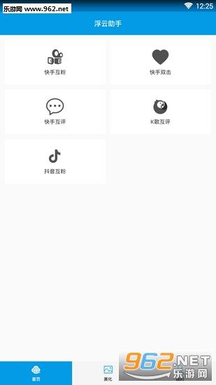 浮云助手安卓版1.1_截图