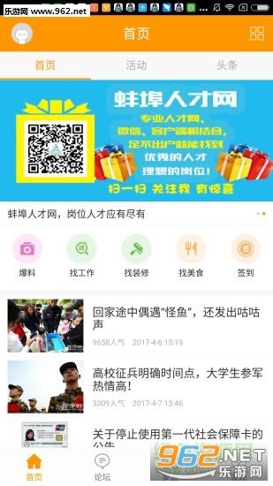 蚌埠通手机版3.1.1_截图